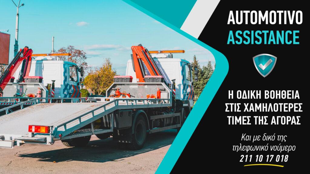 Automotivo Assistance 1 1024x576