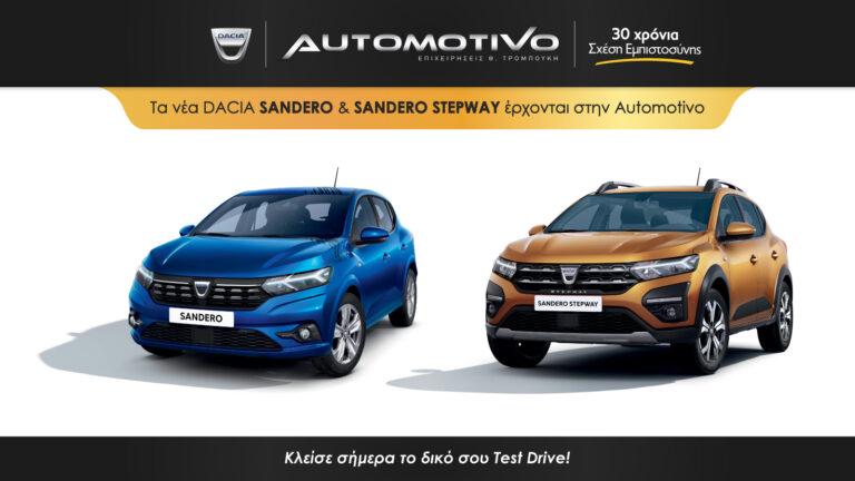 Το νέο DACIA SANDERO & SANDERO STEPWAY έρχεται στην Automotivo!